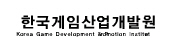 한국게임산업개발원
